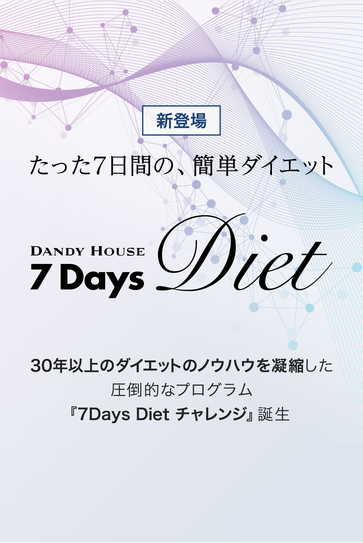 簡単 ダイエット